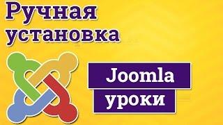 видео Пошаговая установка joomla 3 на Denwer