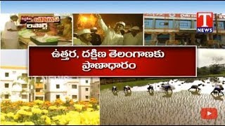 Progress Report On Siddipet District Development | Telangana | T News live Telugu