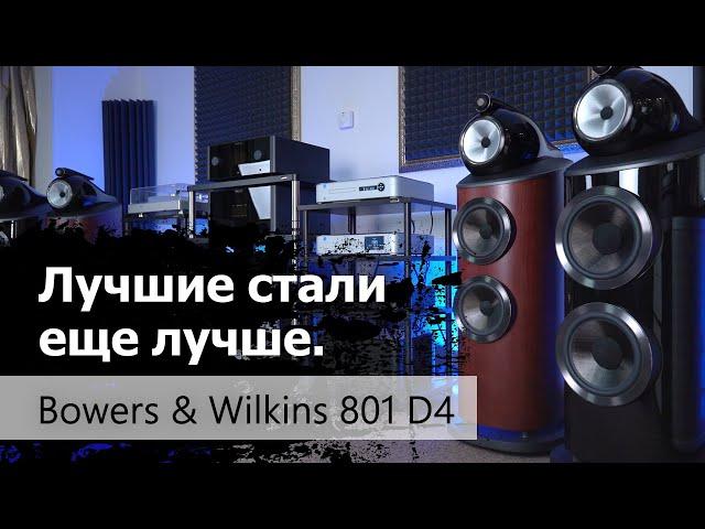 Новая Bowers & Wilkins 801 Diamond