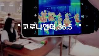 모바일 열화상 측정 솔루션 - 코로나헌터 365