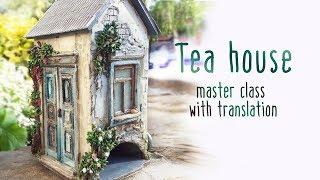 Чайный домик с полимерной глиной.  Мастер класс. The master class house.