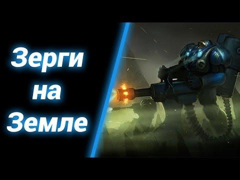 Родная Планета [Defend the Earth] ● StarCraft 2
