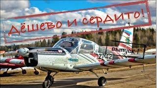 Авиация для всех!!! ДЕШЕВО И СЕРДИТО, купи в цену АВТОМОБИЛЯ САМОЛЕТ И ЛЕТАЙ!!!
