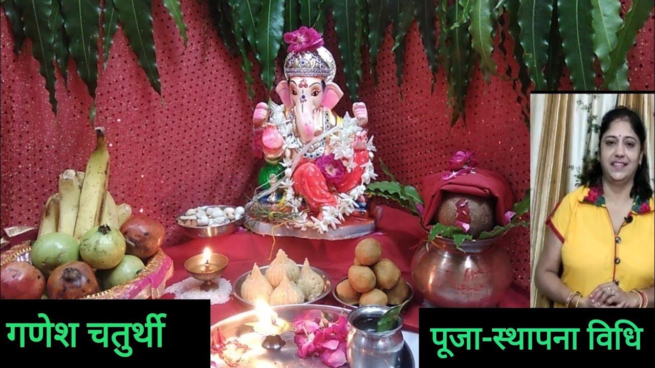 Download गणेश चतुर्थी 2020 स्थापना विधि !!गणेश चतुर्थी पूजा विधि!! Ganpati Sthapana  Vidhi । Ganesh Chaturthi