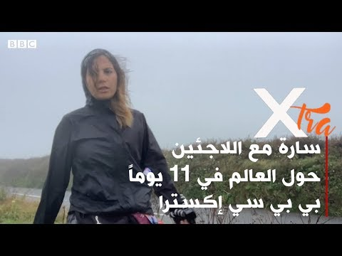 سارة مع اللاجئين حول العالم في 11 يوماً - الجزء التاسع | بي بي سي إكسترا  - 20:54-2019 / 8 / 19
