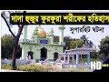 দাদা হুজুর ফুরফুরা শরীফের ইতিহাস । সুপারহিট ঘটনা । History of Furfura Sharif Dada Hujur
