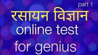 Chemistry online test only for genius in Hindi