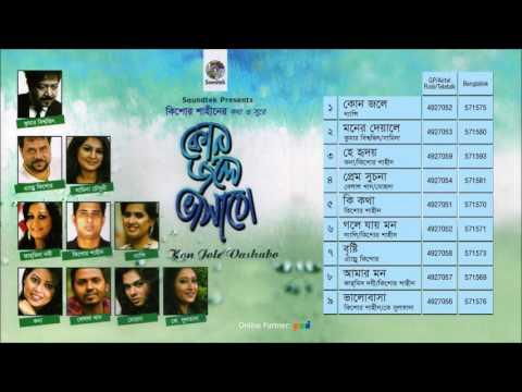 Kon Jole Bhashbo - Nancy, Kumar Bishwajit, Samina, Kona - Bangla New Audio Album 2016