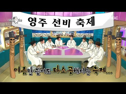 [HOT] Perform At The Seonbi Festival, 라디오스타 20190529