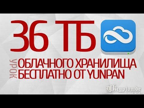 УРОК: 36 Терабайт (ТБ) Облачного Хранилища Бесплатно от Yunpan.