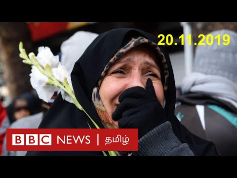 பிபிசி தமிழ் தொலைக்காட்சி செய்தியறிக்கை | BBC Tamil TV News 20/11/2019