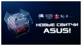 НОВЫЕ СВИТЧИ от ASUS! ASUS ROG STRIX SCOPE RX