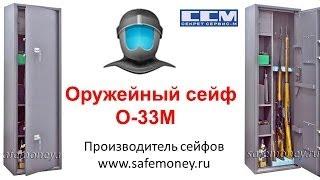 Сейф для оружия О-33М. Оружейный сейф на 3 ружья с двумя замками(Позвоните нам 8 (495) 504-46-08 или посмотрите на нашем сайте http://www.safemoney.ru/catalog/oruzhejnye-sejfy-i-shkafy/o-33m/ Оружейный сейф..., 2014-02-12T07:17:05.000Z)