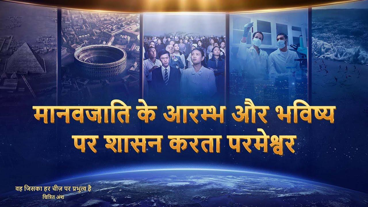 """Christian Documentary """"वह जिसका हर चीज़ पर प्रभुत्व है"""" अंश : मानवजाति के आरम्भ और भविष्य पर शासन करता परमेश्वर"""