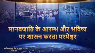 """Hindi Christian Documentary """"वह जिसका हर चीज़ पर प्रभुत्व है"""" क्लिप - मानवजाति के आरम्भ और भविष्य पर शासन करता परमेश्वर"""