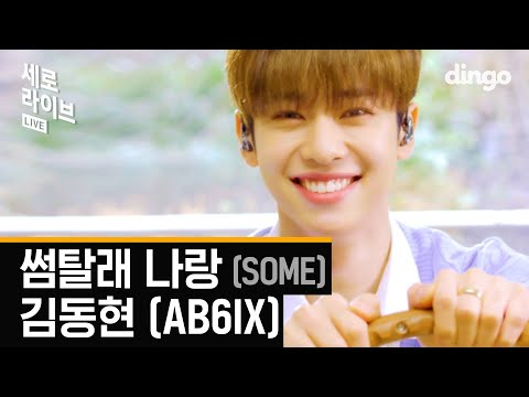 Youtube: SOME / Kim Dong Hyun (AB6IX)