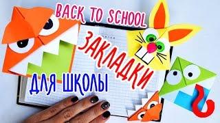 закладки - ЧУДИКИ из бумаги / Back to School