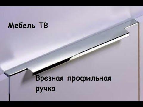 Как сделать фасад с врезной профильной ручкой