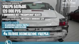 Независимая экспертиза после ДТП. Юридическое сопровождение. Экспертис авто. Porsche 911.(http://экспертис.рф 8499-506-08-70., 2014-03-23T23:14:38.000Z)