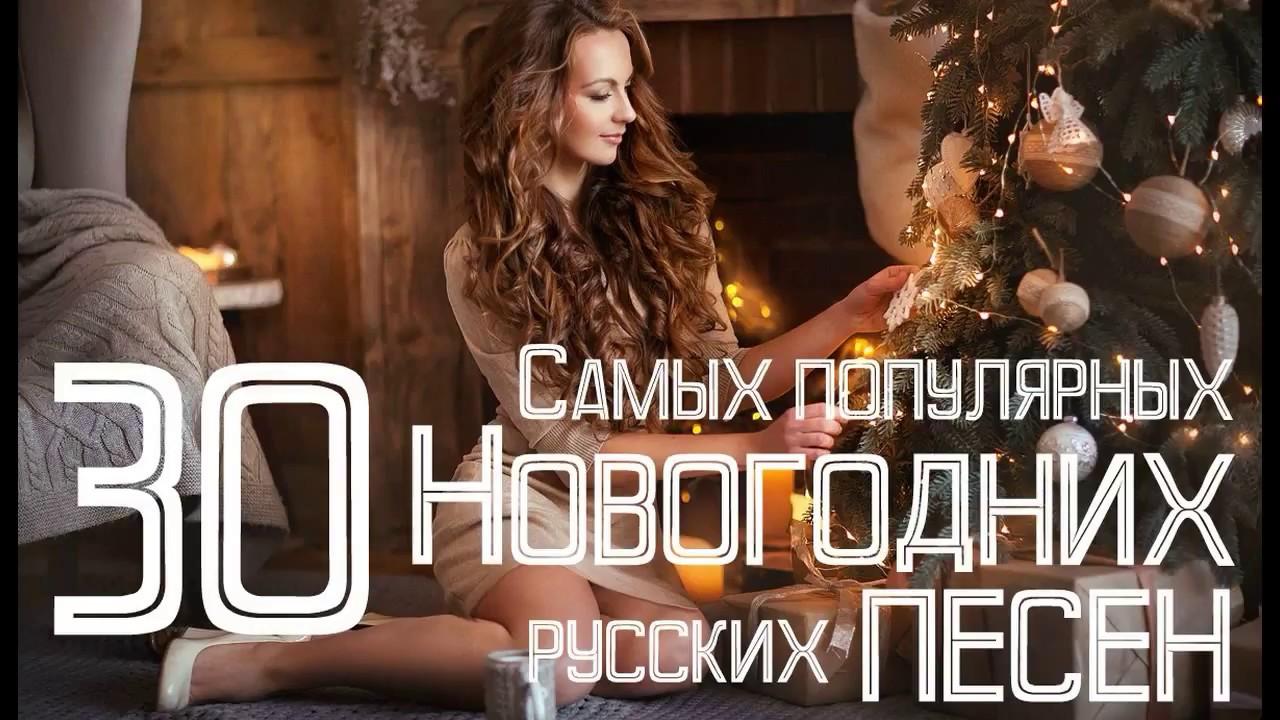 Новогодние песни 2018, Новый год. Популярные песни нового года |  Видеоклипы Смотреть Онлайн Бесплатно Музыка Русск