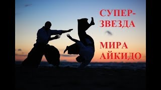 Главный мастер айкидо Европы приехал в СПб