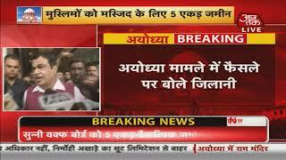 Ayodhya फैसले पर क्या बोले केंद्रीय मंत्री Nitin Gadkari, सुनिए
