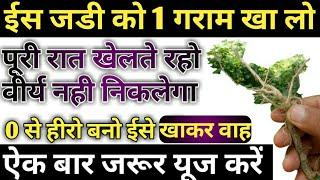 इस जड़ीबूटी को सिर्फ एक खुराक खा कर तो देखो !! by natural treatment in hindi !!