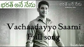 Vachadayyo Saami Full Song Lyrics | Sing with Lyrics | Bharath Ane Nenu | Mahesh Babu