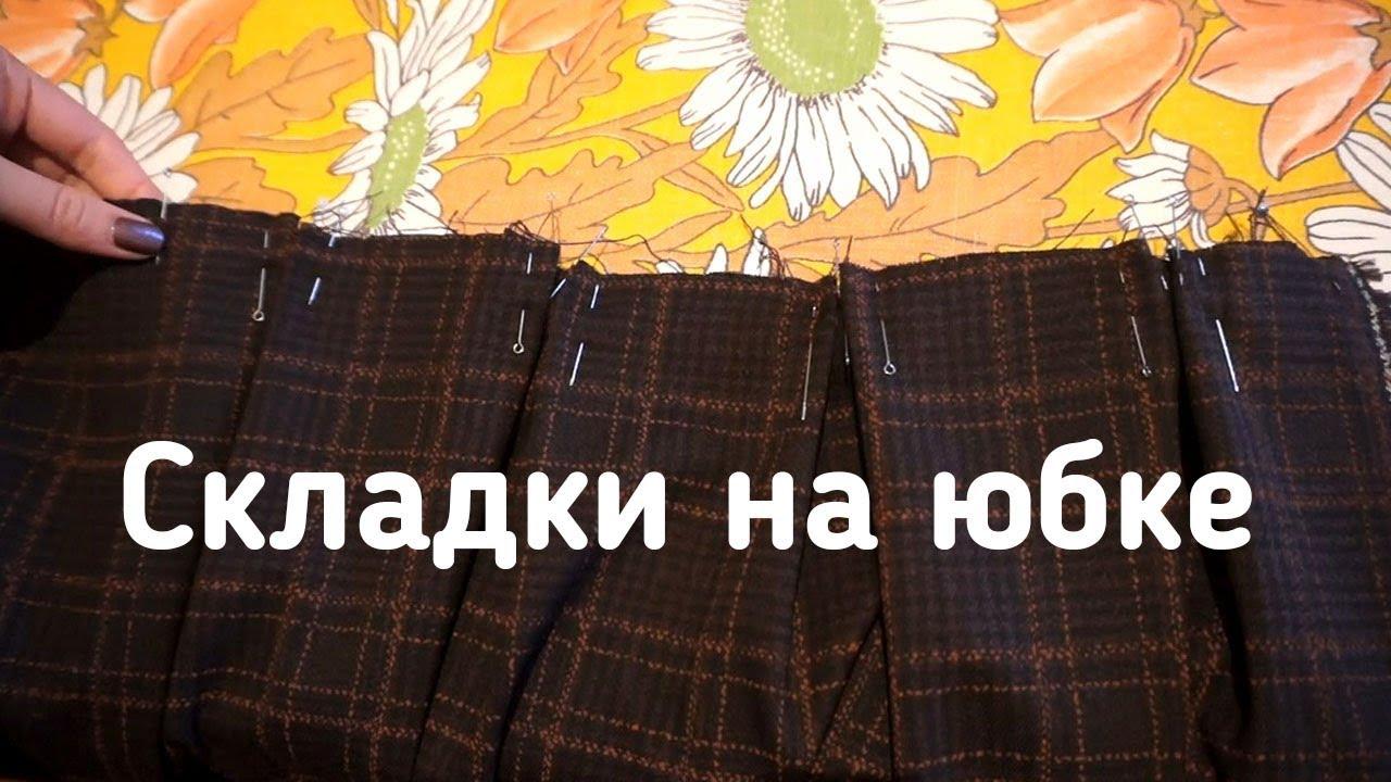 Как сделать складки на юбке фото 406