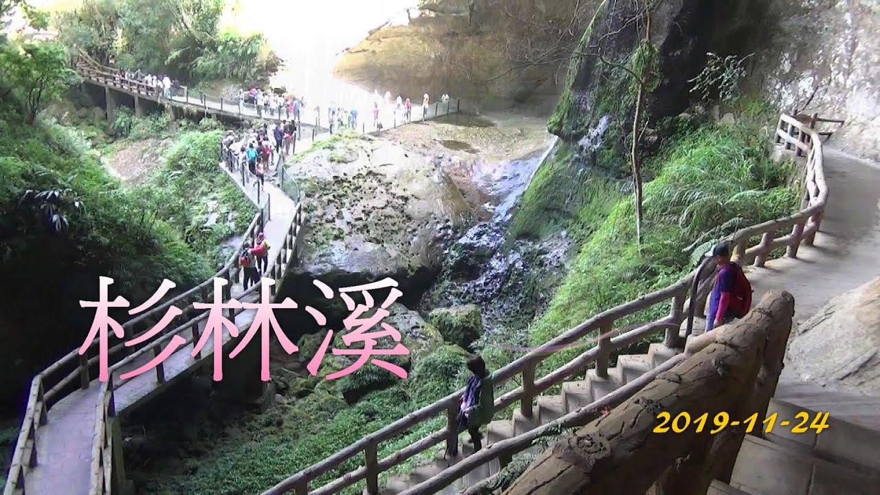 溪頭.杉林溪 二日遊(20191124 杉林溪賞楓.落羽松) - YouTube