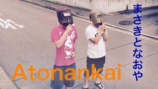 [MV]Atonankai / まさきとなおや いくがきいもこ 検索動画 20