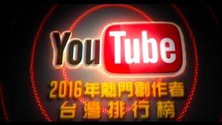 2016年YouTube熱門創作者影片(台灣)排行榜