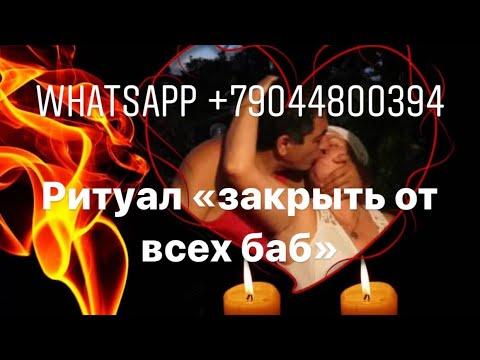 """Сильный обряд """"ЗАКРЫТИЕ ОТ ВСЕХ БАБ"""""""