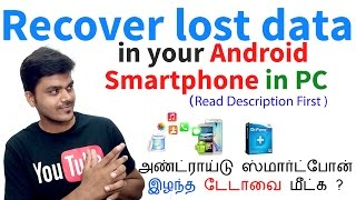 How to Recover lost data from in Android Smartphone from PC  | Tamil Tech