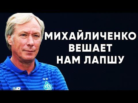 Алексей Михайличенко ответил на главный вопрос о Динамо Киев / Новости футбола Украины