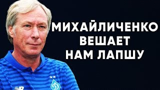 Алексей Михайличенко ответил на главный вопрос о Динамо Киев Новости футбола Украины