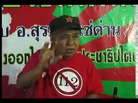 ปฏิวัติประเทศไทย อ.สุรชัย แซ่ด่าน 23-5-2560