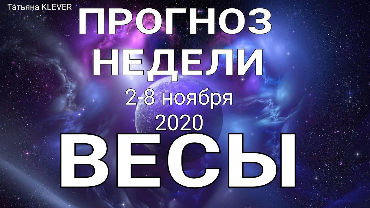 ВЕСЫ. Недельный таро прогноз (2 – 8 ноября 2020). Прогноз на Ленорман. Тароскоп.