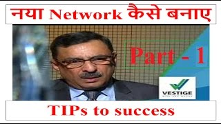 Part-1 नया NETWORK कैसे banaye By Mr.Gautam Bali- Vestige | Network marketing | Direct selling