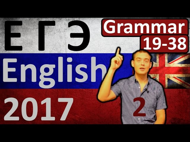 2. ЕГЭ Английский 2018 : РАЗДЕЛ 3 ГРАММАТИКА И ЛЕКСИКА (ЗАДАНИЯ 19 - 38) (Max Heart)