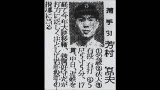 1953年 大映スターズ【選手名鑑】