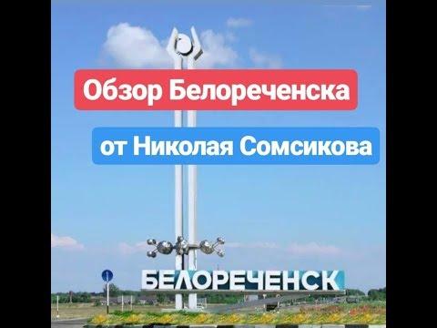 г. Белореченск Краснодарского край / Недвижимость в Белореченске