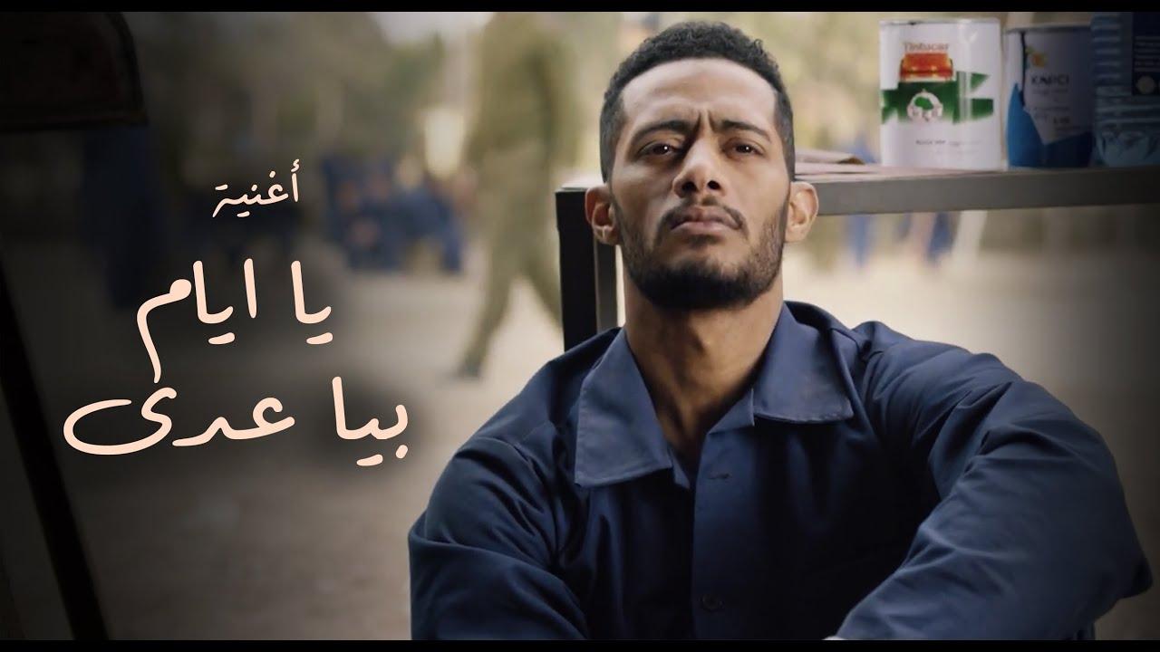 أغنية يا ايام بيا عدى - من أحداث مسلسل البرنس بطولة محمد رمضان - غناء أحمد سعد