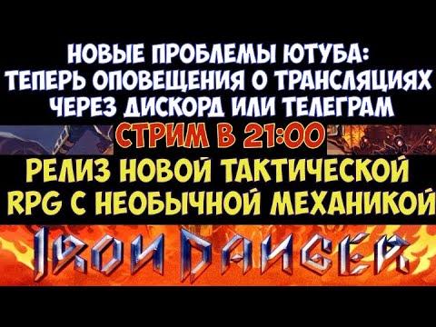 ⚔️Iron Danger🔊Релизный стрим в 21:00. Ютуб не отображает оповещения о трансляциях. +телеграм каналы