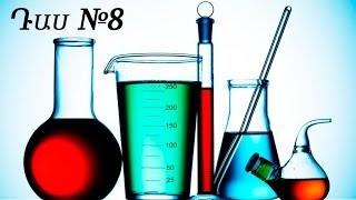 ХИМИЯ - Урок №8 - Амфотерные гидроксиды