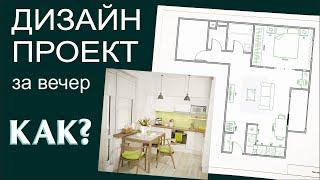 ПЕРЕДЕЛКА! Как сделать 3D дизайн-проект квартиры без знаний программ?