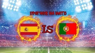 Испания Португалия прогноз на матч 04 06 2021 железная ставка таварищеский матч