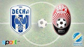 Прогноз на матч Чемпионата Украины Десна - Зоря смотреть онлайн бесплатно