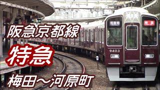 Download Video 【全区間前面展望】阪急京都線 《特急》 梅田~河原町 Hankyu Kyoto Line 《LimitedExpress》Umeda~Kawaramachi MP3 3GP MP4