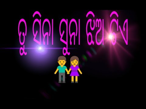 Odia song tu sina janha tie akasa mu nuhe for WhatsApp status......